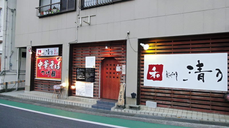 お店の外はこんな感じです。 (http://waraton.at.webry.info/201401/article_10.html)