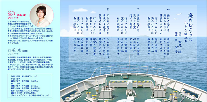 http://www.nankai-ferry.co.jp/goods/