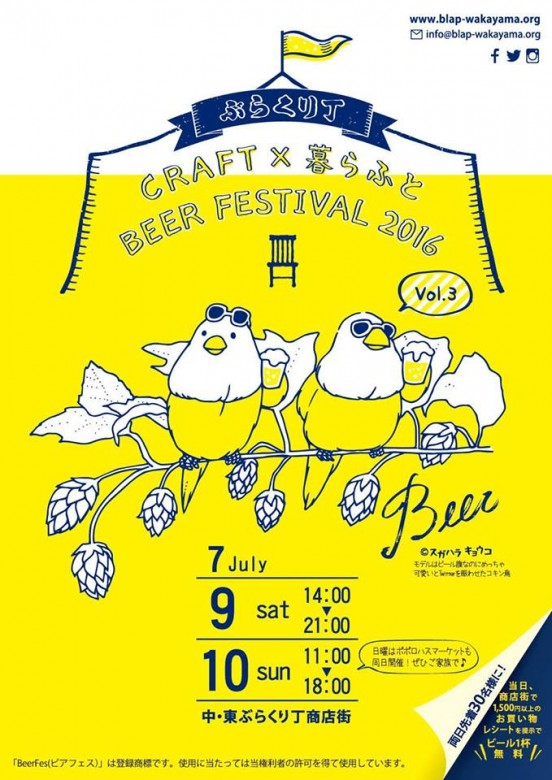https://www.facebook.com/craftcraft.beerfes#!/craftcraft.beerfes/