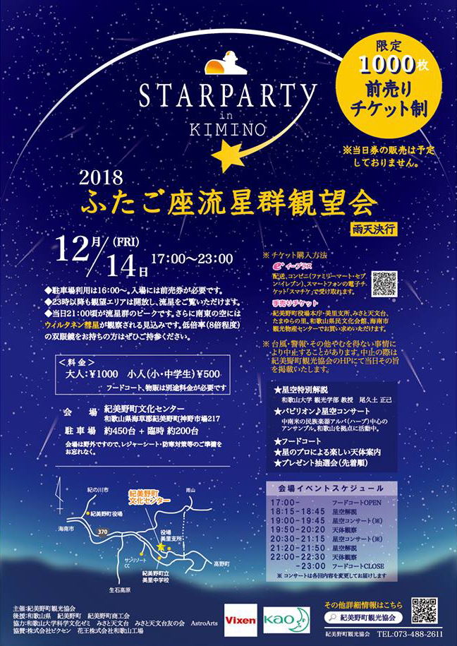 出典:http://kiminokanko.com/01_index_03_starparty_201812.html#party_index